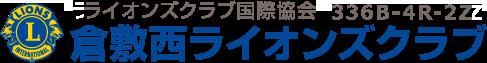 倉敷西ライオンズクラブ|336-B地区 4R 2Z